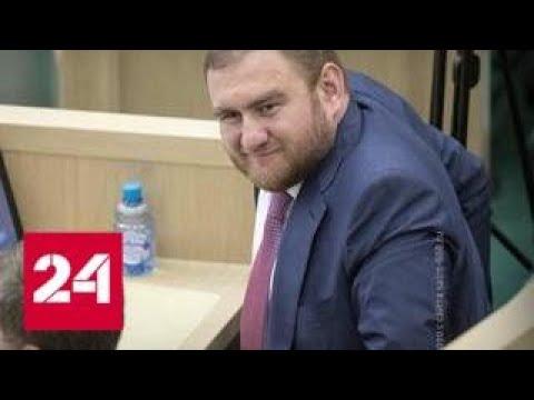 Сенатору Арашукову может грозить пожизненный срок - Россия 24