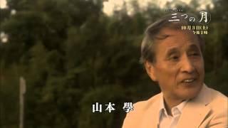2013年は『月に祈るピエロ』(主演:常盤貴子)、2014年は『月に行く舟...