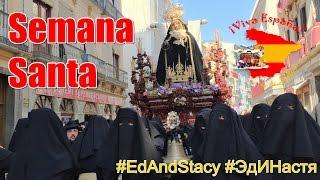 Семана Санта 2016   Испанская Пасха   Малага, Испания   Semana Santa 2016    Malaga, Spain