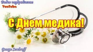 С Днем медика! Красивое музыкальное видео поздравление