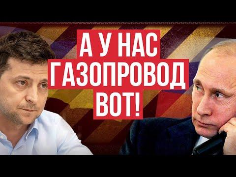 Зеленский ответил Путину на стишок «А у нас в квартире газ»