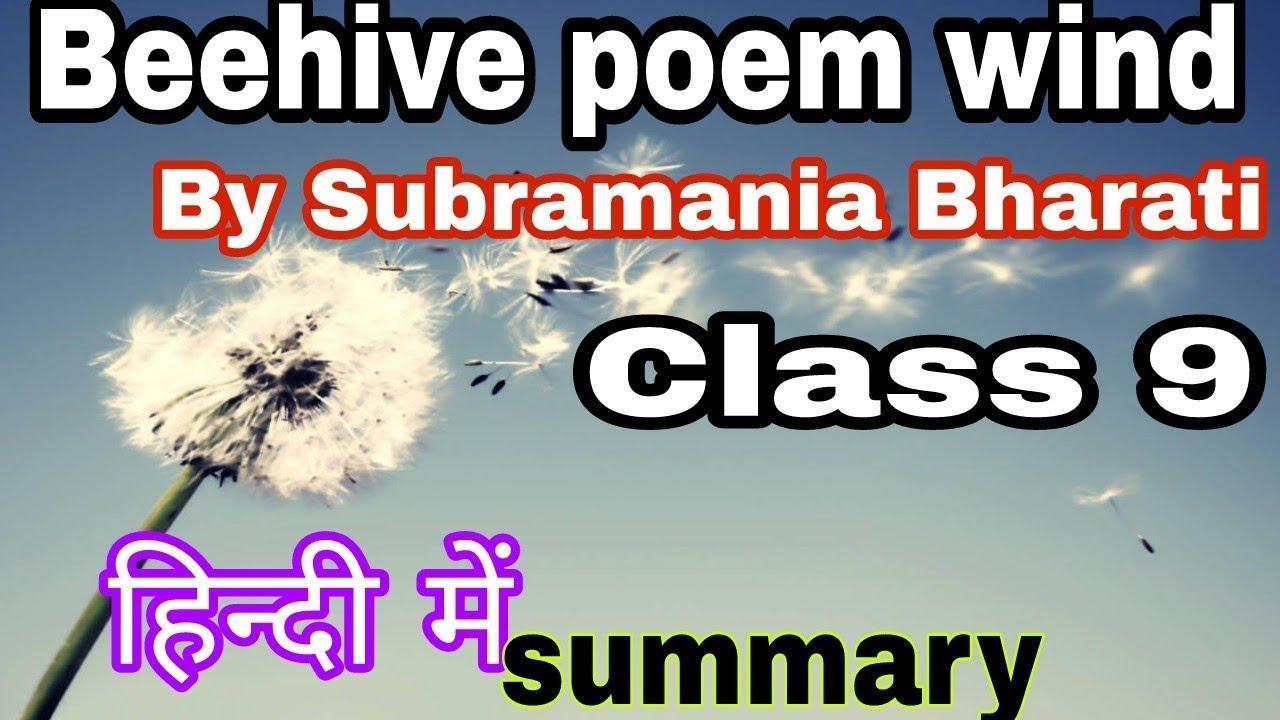 Wind By subramania bharati    Beehive poem   class 9 cbse