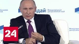 Западные СМИ растащили речь Путина на цитаты, 'не заметив' неудобных заявлений - Россия 24