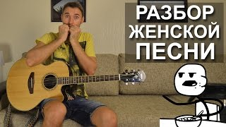 Разбор Женской Песни: Freedom - Быть только с тобой (урок игры на гитаре)