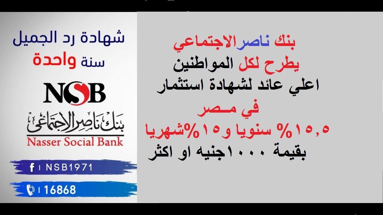 بنك ناصر الاجتماعي يطرح لكل مواطنين شهادة استثمار بعائد 15. 5%سنوياو15%شهريا تعرف علي شروط والمطلوب