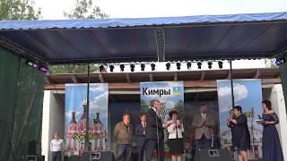 Торжественное открытие Дня города Кимры от 15 июня 2019 года (0+)