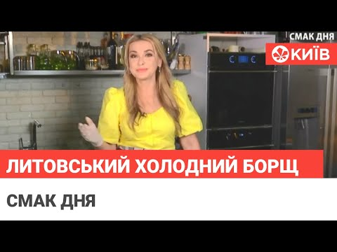 Литовський холодний борщ - смачний рецепт від Ольги Сумської