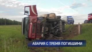 В аварии на трассе М5 Урал погибли мать и двое детей