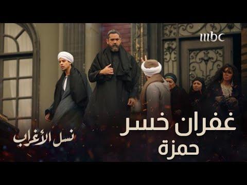 الحلقة 24 | مسلسل نسل الأغراب | أمير كرارة خسر أحمد مالك