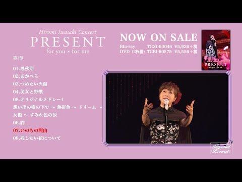 2018年7月17日(水)発売、岩崎宏美 Blu-ray & DVD「Hiromi Iwasaki Concert PRESENT for you * for me」のトレーラー。 (本トレーラー用に編集したものです。実際...