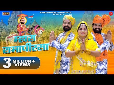Mhara Ramapir Sa - Rani Rangili Latest Baba Ramdevji Song 2019 | यात्रियों के लिए- म्हारा रामापीर सा
