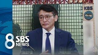 KBS 고대영 사장 해임제청안 가결…노조 24일 업무 복귀 / SBS