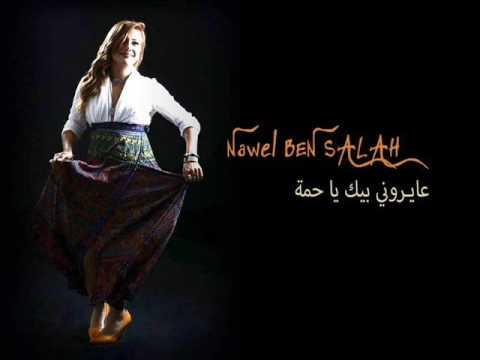 3ayrouni bik ya hama mp3