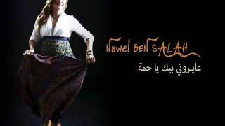 Ayrouni bik ya hamma -عايروني بيك يا حمة-NAWEL BEN SALAH