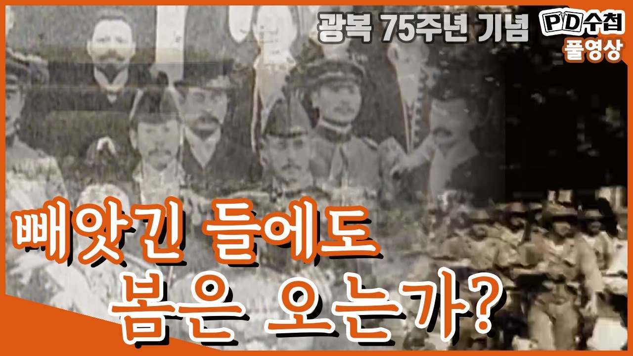 [Full] 빼앗긴 들에도 봄은 오는가_PD수첩 (2005년 8월 16일  방송)