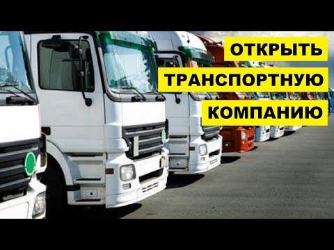Как открыть транспортную компанию с нуля | Бизнес план транспортной компании по грузоперевозкам