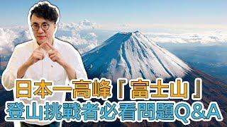 日本第一高峰『富士山』????登山挑戰者必看Qu0026A 2019五月山屋開放預訂????|Mr.Sean香老闆聊旅行