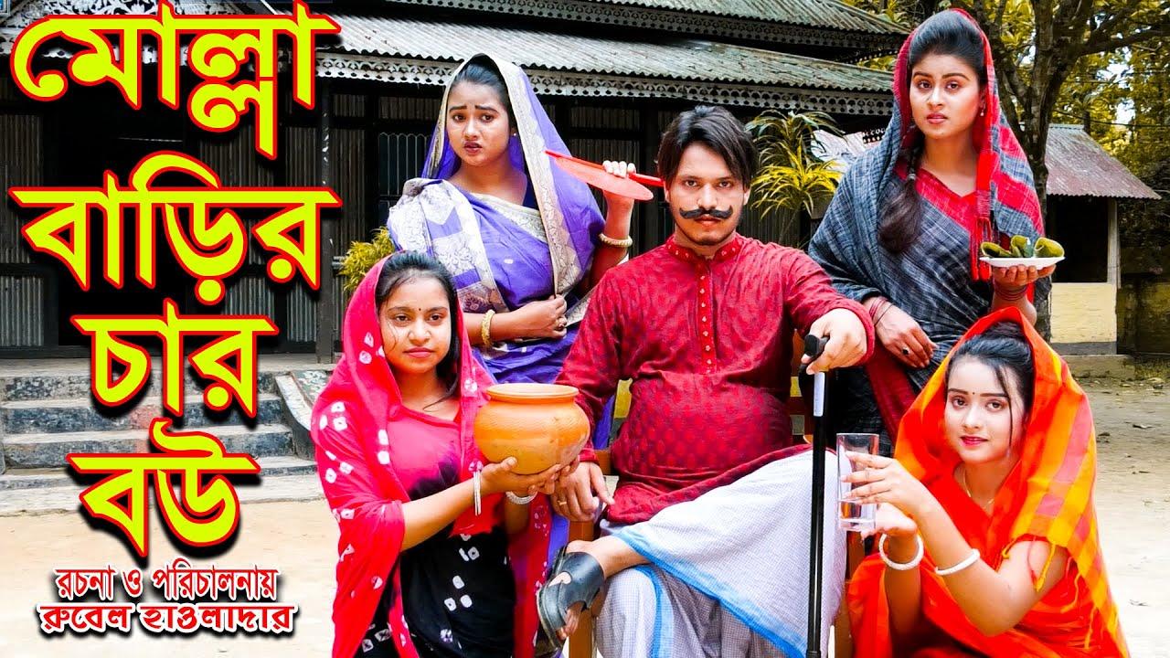 মোল্লা বাড়ির চার বউ । জীবন মুখী ফিল্ম | অনুধাবন । অথৈ | রুবেল হাওলাদার | Music bangla tv