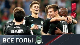 «Краснодар». Все голы первой части сезона РФПЛ