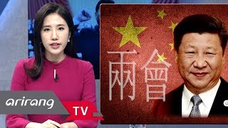 [The Point : World Affairs] Ep.41 - China's future policy direction through the Two Sessions