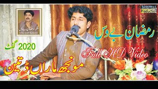 Monjh Maraan Deteen Ramzan Bewas Latest Saraiki Song 2020 DigitalProduction PK