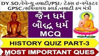 GPSC History Quiz--Jainism and Buddhism / ઇતિહાસ ક્વિઝ - જૈનિઝમ અને બોદ્ધ ધર્મ
