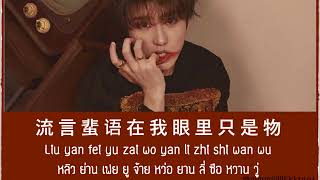 《you can be my girlfriend》 蔡徐坤 Cai Xukun 【Lyrics//Pin//Th】
