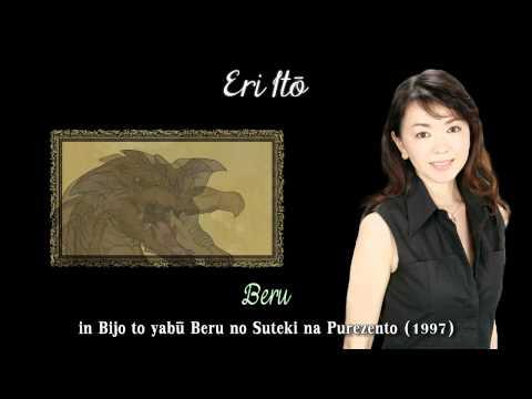 A Voice From Japan : Eri Itō