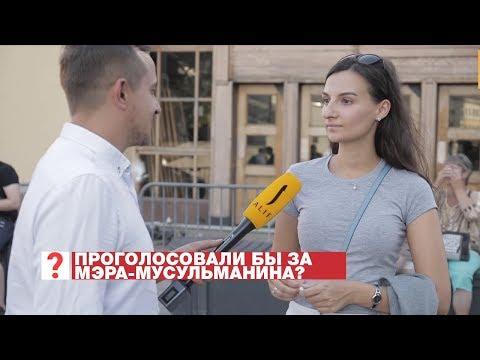 Смотреть Мэром Москвы станет мусульманин? Опрос ребром онлайн