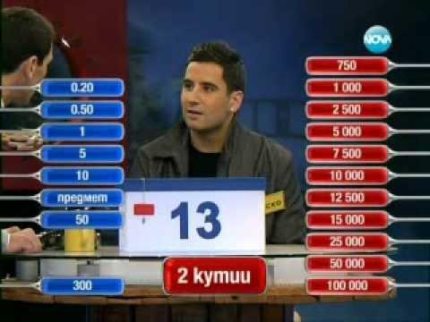 Сделка или не, епизод 118, сезон 6, Наско от Бенидорм 22.02.2012г.