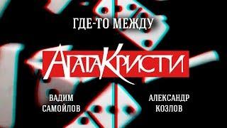 Агата Кристи — Где-то между (Art Video)