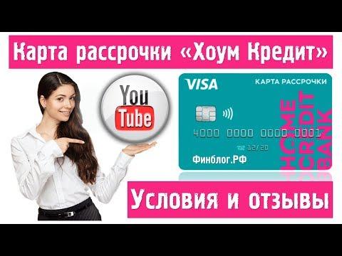 Кредитная карта рассрочки «Совесть» от Киви Банка