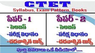 CTET paper-1 Syllabus/exam pattern/books || CTET paper-2 Syllabus/exam patter/books || in telugu