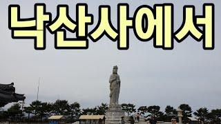 관동8경 의상대/경이로운 홍련암/고즈넉한 낙산사/해수관…