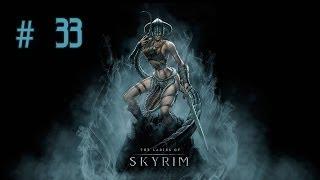 Девичье прохождение игры The Elder Scrolls V: Skyrim. Часть 33