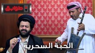 الحبة السحرية - ح 28