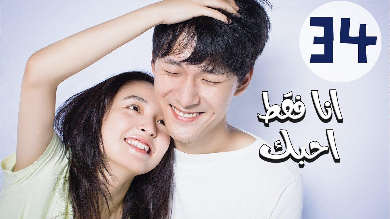 """المسلسل الصيني أنا فقط أحبك """"Le Coup De Foudre"""" مترجم عربي الحلقة 34"""