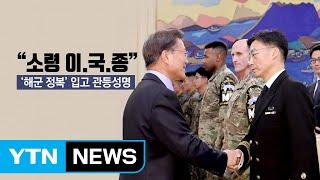 [나이트포커스] 문재인 대통령 만난 이국종 교수