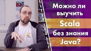 Можно ли выучить Scala без знания Java?