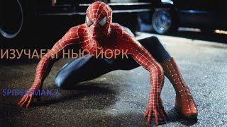 Человек-паук 2-СВОБОДНАЯ ИГРА