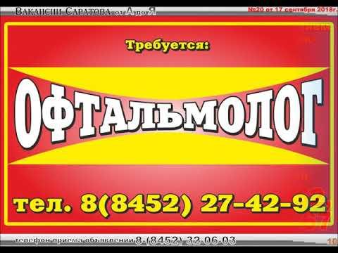 №20 от 17.09.2018г. Интернет-газета «Вакансии Саратова от А до Я»