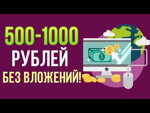 Видео Гномы заработок в интернете вход