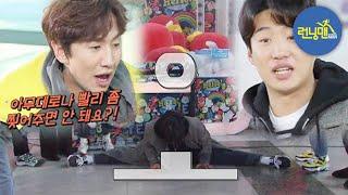 '유연성 甲' 안재홍의 다리 찢기☆ (ft. 셀카 바보 강소라) 《Running Man》런닝맨 EP485