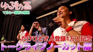 9/1に東京の中野で開催されたたけひとさん登録1万人記念イベントにゲス...