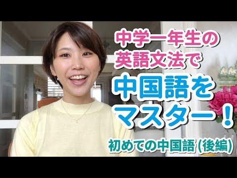 初めて中国語!(後編/文法マスター編)中学一年生の英語文法で中国語をマスター!