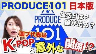 【PRODUCE101 JAPAN】韓国プデュと日本プデュの違いは!?いつ放送?日本版プデュMCとK-POPに意外な関係があった!