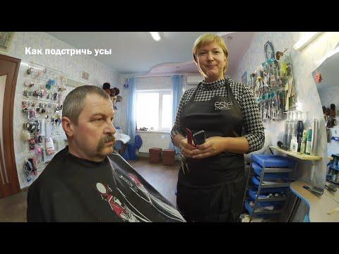 Как подстричь усы