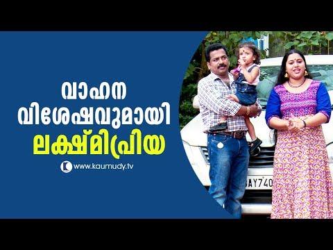 Actress Lakshmi Priya talks about her vehicles | Kaumudy TV