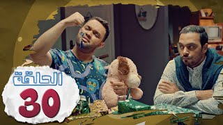 L'coloc Episode 30 _ لكولوك الحلقة 30