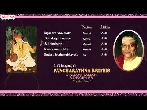 Sri Thyagaraja's PANCHARATHNA KRITHIS D K JAYARAMAN Classical Vocal